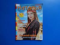 """Журнал по вязанию """"Наталья"""" № 5 (70) 2007"""