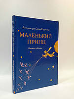 АСТ Сент-Экзюпері Маленький принц (мал автора)