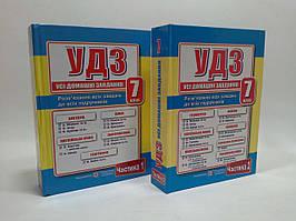 Усі домашні завдання 7 клас ГДЗ  у 2 х томах Гап'юк ПіП