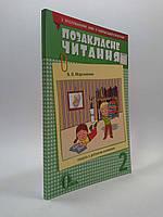 Позакласне читання 2 клас Мартиненко Освіта