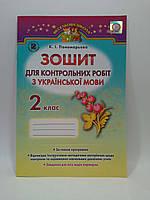 Українська мова 2 клас Для контрольних робіт Пономарьова Генеза