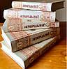 Добротолюбие. В 5-ти томах. Офсетная бумага (белая)