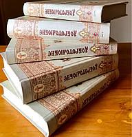 Добротолюбие. В 5-ти томах. Офсетная бумага (белая), фото 1