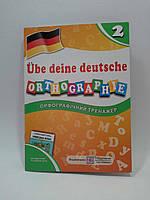 Німецька мова 2 клас Орфографічний тренажер до Бориско Грицюк ПіП