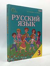 Русский язык 3 клас Лапшина Освіта