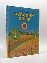 Русский язык 3 клас Рудяков Грамота