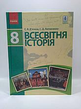 Ранок Навчальний підручник Всесвітня історія 8 клас Дячков
