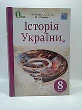 Історія України 8 клас Гупан Освіта