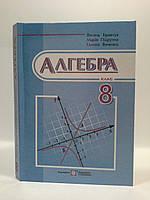8 клас НП 8 клас Алгебра Кравчук  ПіП