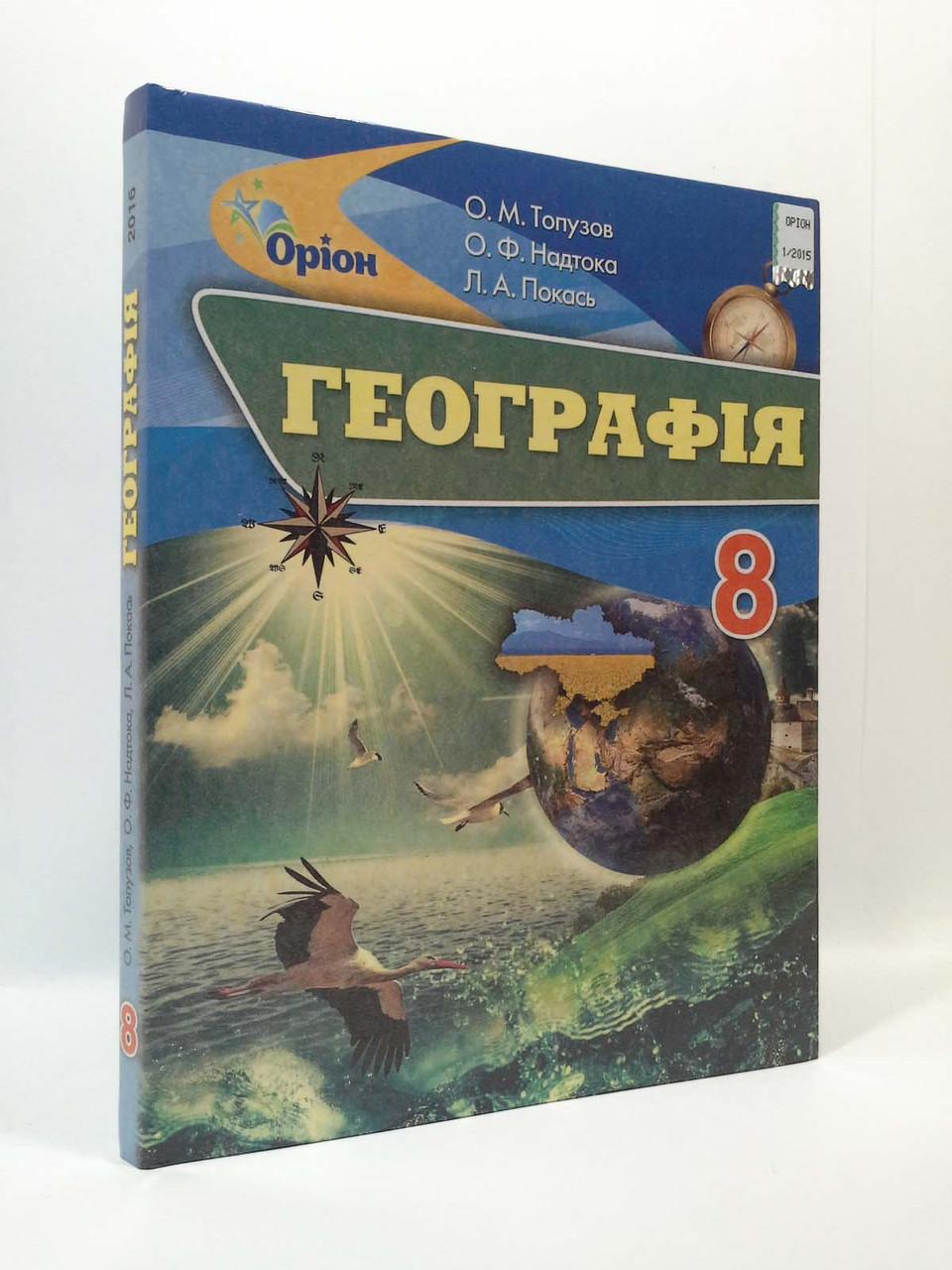 Оріон Навчальний підручник Географія 8 клас Топузов