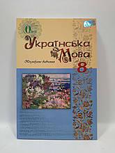 Українська мова 8 клас Тихоша (поглиблене вивчення) Освіта