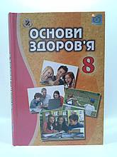Основи здоров`я 8 клас Бойченко Генеза