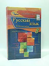 Оріон  Учебник Русский язык 8 клас Давидюк