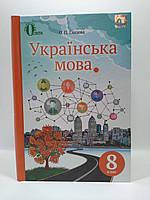 Українська мова 8 клас Глазова Освіта