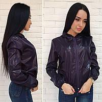 Женская куртка-ветровка фиолетового цвета из плащевки