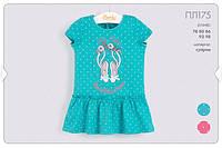 Платье для девочек 98 см ПЛ175 (98) Бэмби Украина