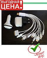 Универсальное зарядное USB 12 в 1 Q30