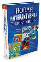 Новая интерактивная энциклопедия(Махаон),Киев