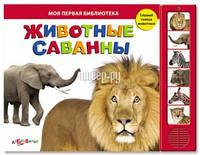Животные саванны (Моя первая библиотека)