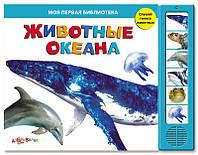 Животные океана (Моя первая библиотека)