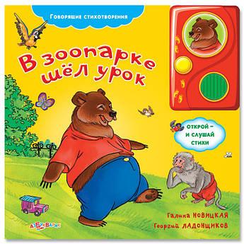 В зоопарке шел урок (Говорящие стихотворения)