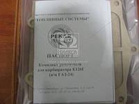 Ремкомплект карбюратора К-126Г (19 наименования) - ВОЛГА (производитель ПЕКАР) К-126Г-1107980