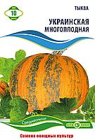 Семена Тыквы 10гр сорт Украинская Многоплодная ТМ Агролиния