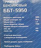Бензокоса Беларусмаш ББТ-5950, фото 8