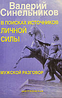 Валерий Синельников В поисках личной силы