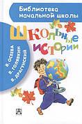Школьные истории В. Осеева, В. Голявкин, В. Драгунский