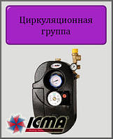 Циркуляционная группа ICMA 0-12 лит/мин