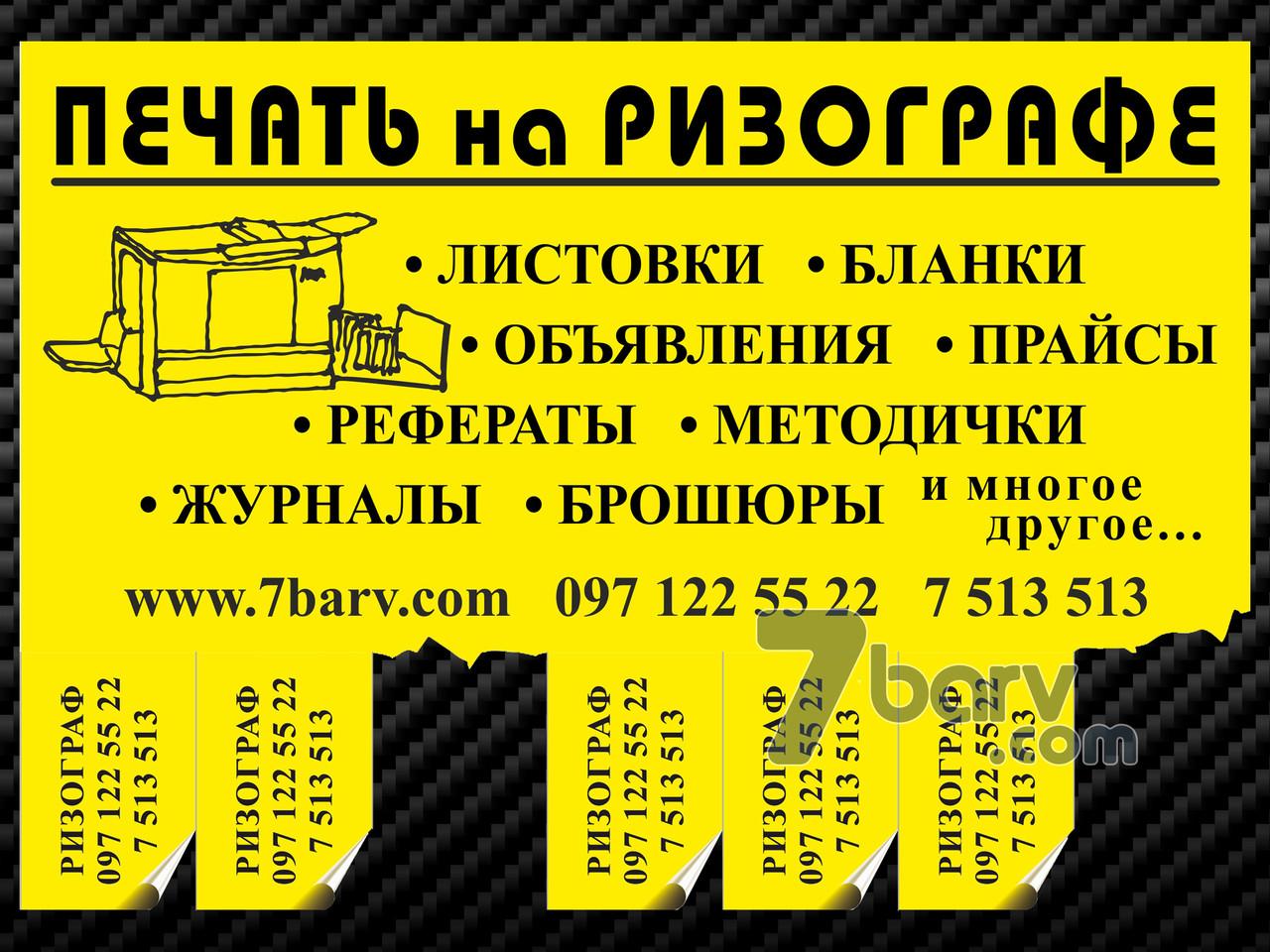 """Печать на ризографе. Услуги тиражирования на ризографе. - Полиграфия """"7 Барв"""" в Харькове"""