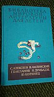 Сто рассказов из русской истории С.Алексеев Библиотека мировой литературы для детей