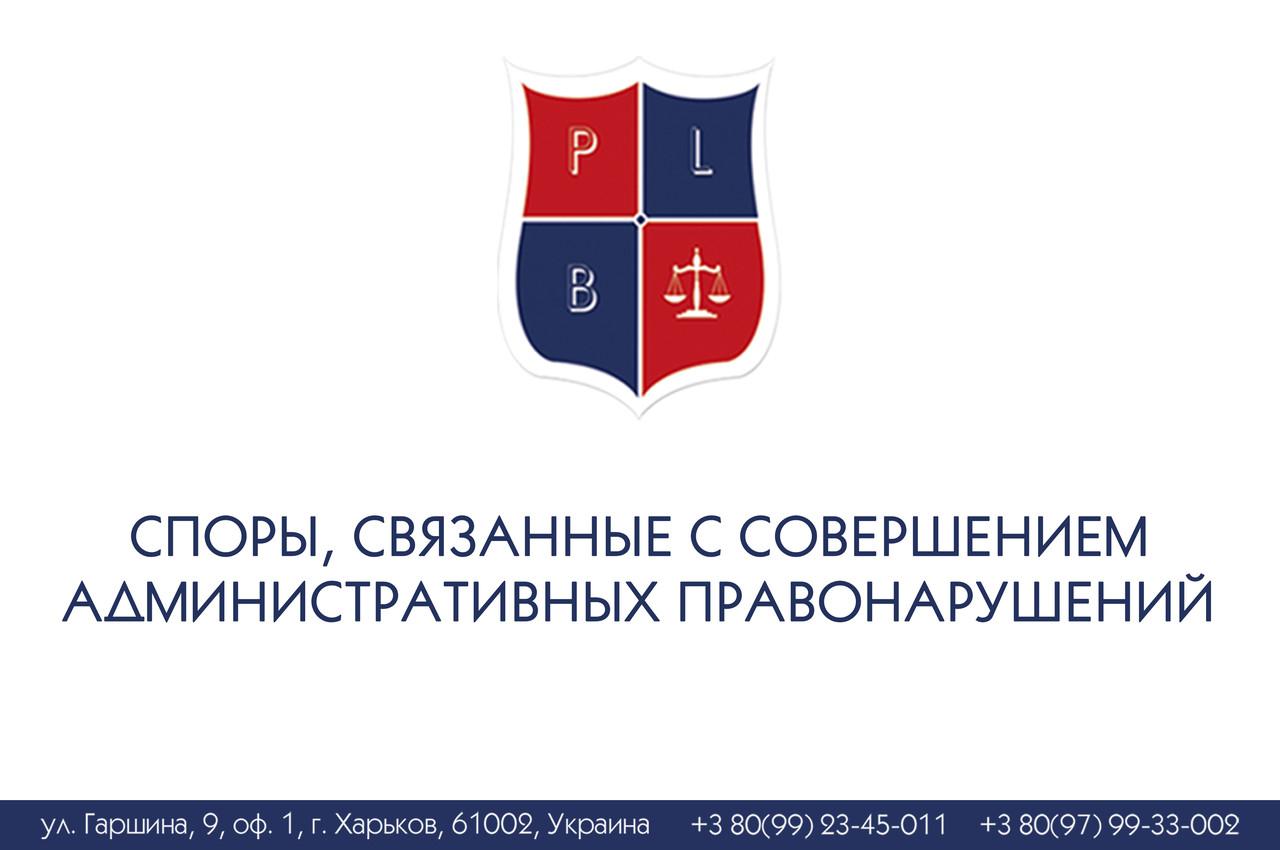 Споры, связанные с совершением административных правонарушений - Адвокат в Харькове Павел Лыска в Харькове