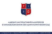 Адвокат как представитель интересов в Харьковском окружном административном суде