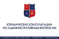 Юридические консультации по административным вопросам