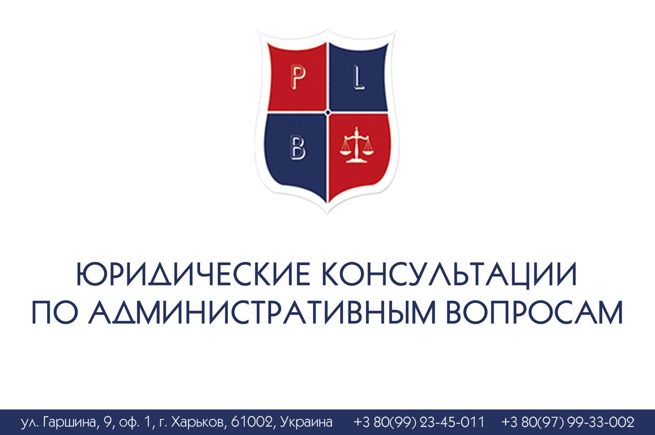 Юридические консультации по административным вопросам - Адвокат в Харькове Павел Лыска в Харькове