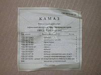 Ремкомплект камеры тормозной с энергоак. КАМАЗ (Производство Россия) 100-3519100-20