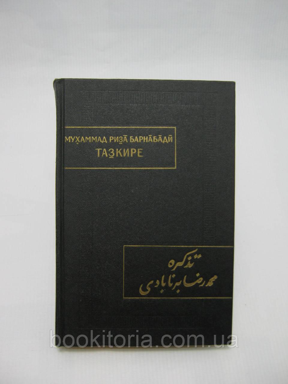 Мухаммад Риза Барнабади. Тазкире («Памятные записки») (б/у).