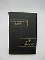 Мухаммад Риза Барнабади. Тазкире («Памятные записки») (б/у)., фото 1
