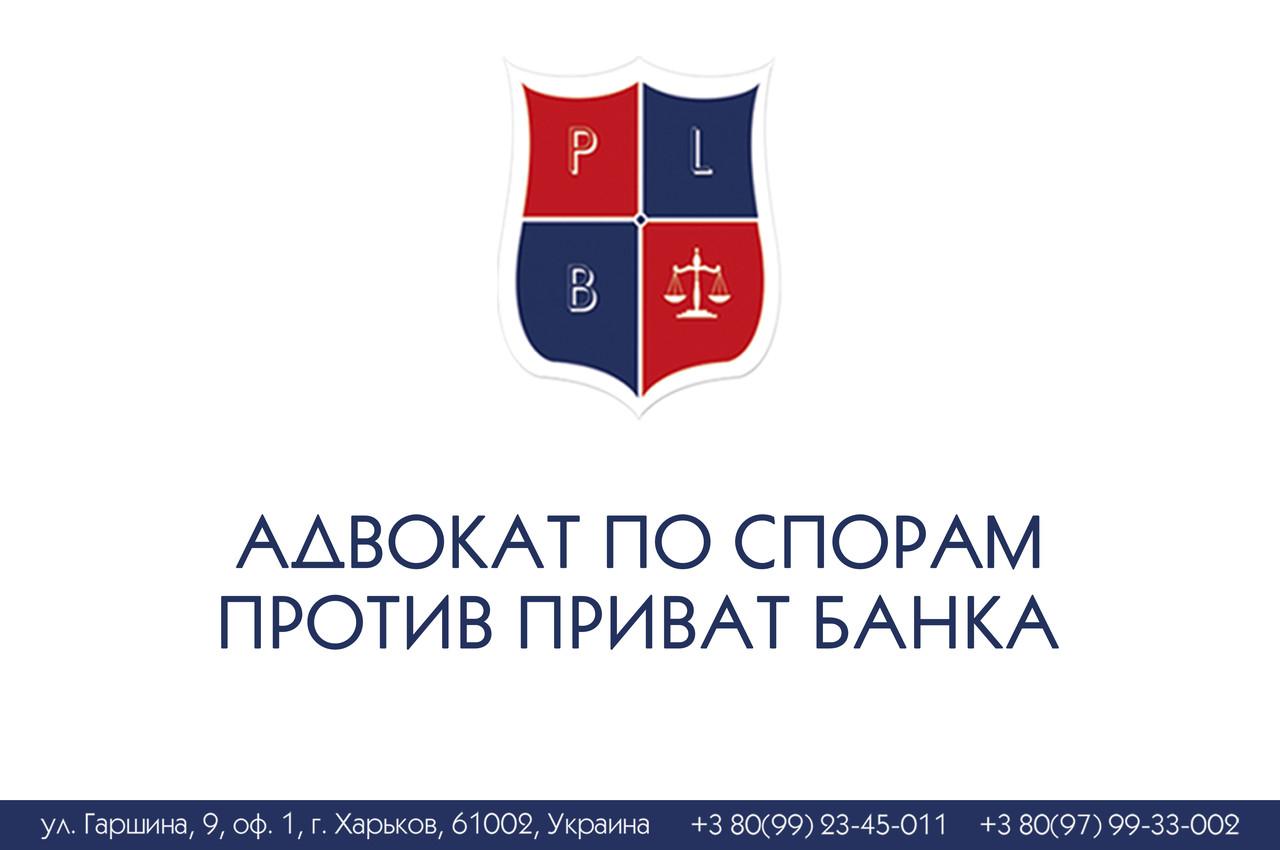 Адвокат по спорам против Приват Банка