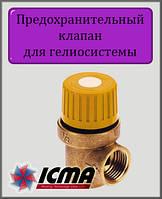 """Предохранительный клапан для гелиосистемы ICMA 3/4""""  6 bar"""
