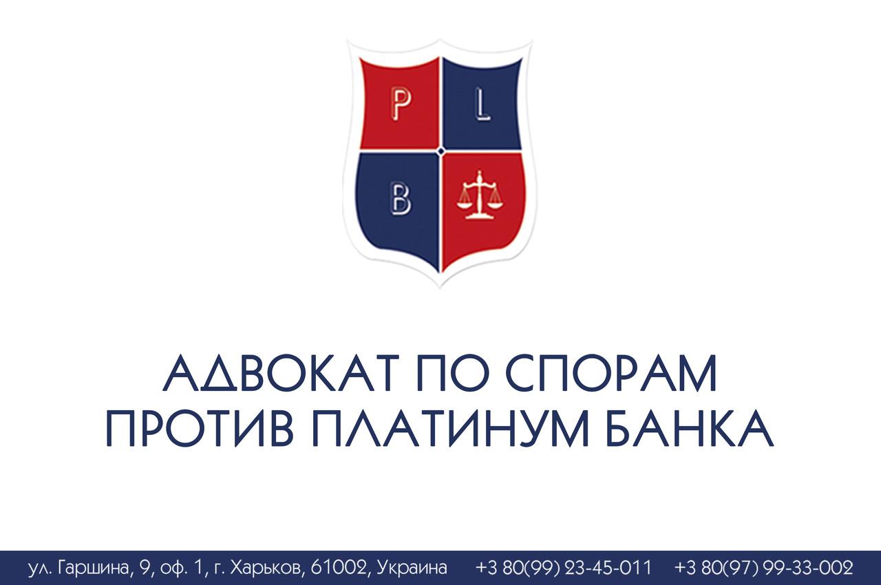 Адвокат по спорам против Платинум Банка