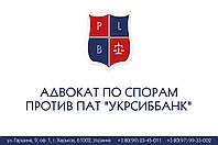 "Адвокат по спорам против ПАТ ""УкрсибБанк"""