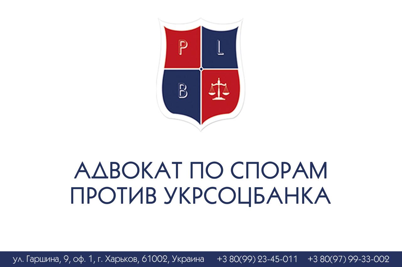 Адвокат по спорам против Укрсоцбанка