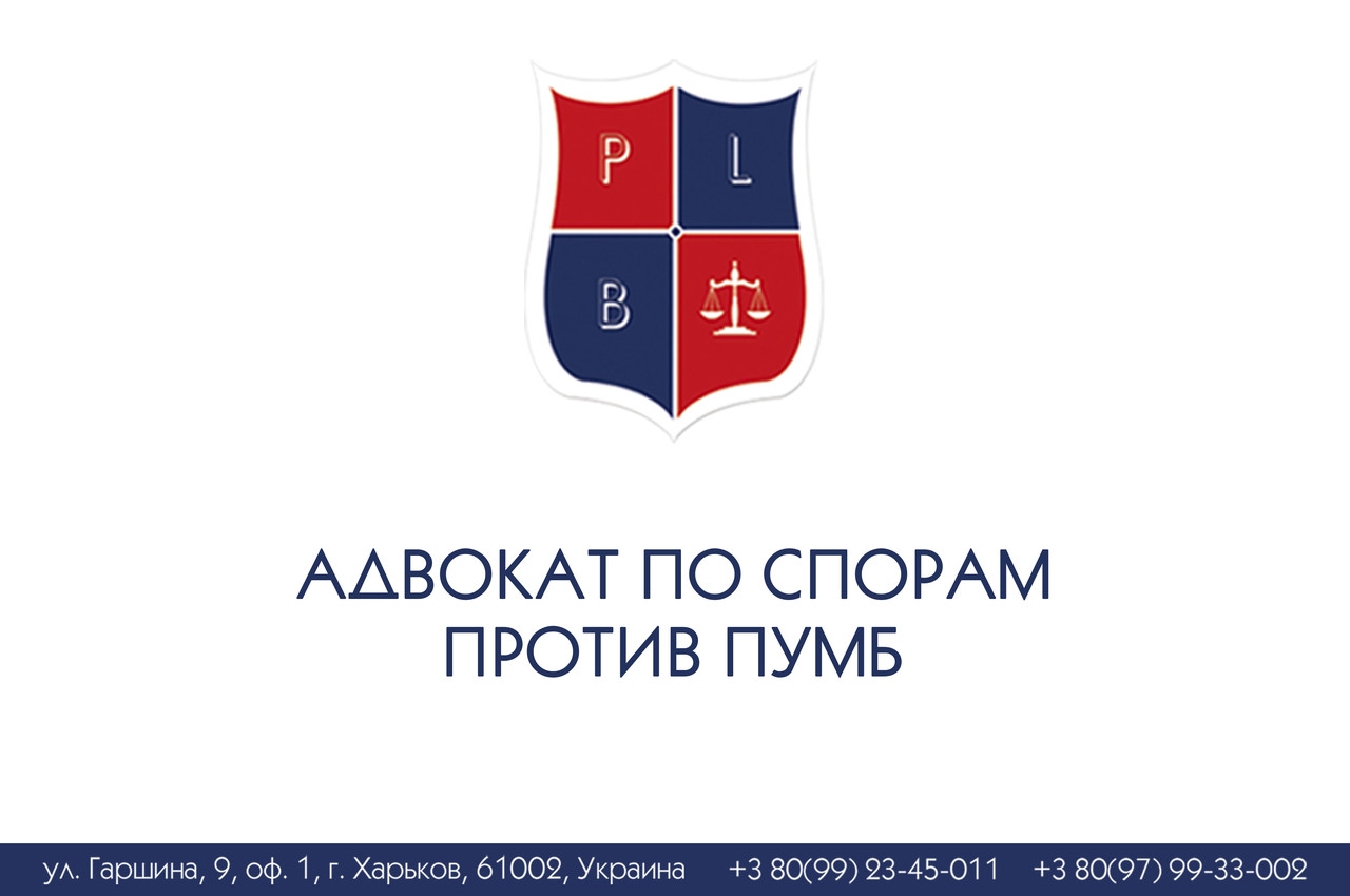 Адвокат по спорам против ПУМБ