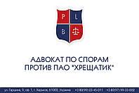 "Адвокат по спорам против ПАО ""Хрещатик"""