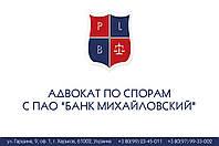 "Адвокат по спорам с ПАО ""Банк Михайловский"""
