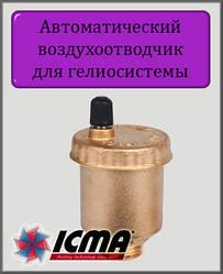 """Автоматичний повітровідвідник для геліосистеми ICMA 1/2"""""""