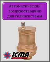 """Автоматический воздухоотводчик для гелиосистемы 1/2"""" ICMA"""